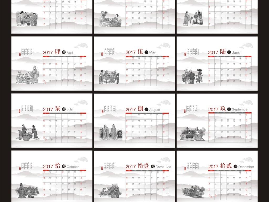 鸡年日历2017年日历
