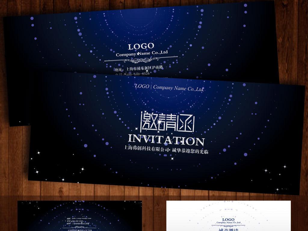 科技风年终年会发布会峰会邀请函模板
