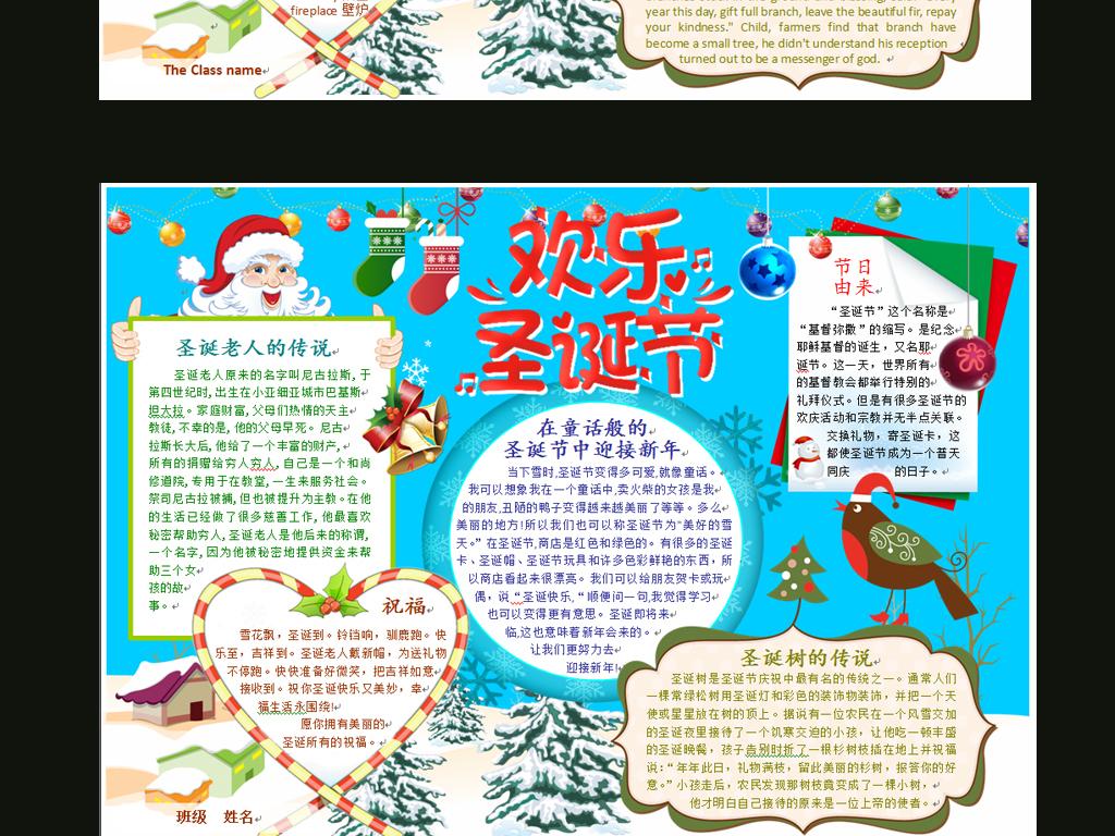 word电子小报模板圣诞节中英简报图片下载doc素材 圣诞节手抄报