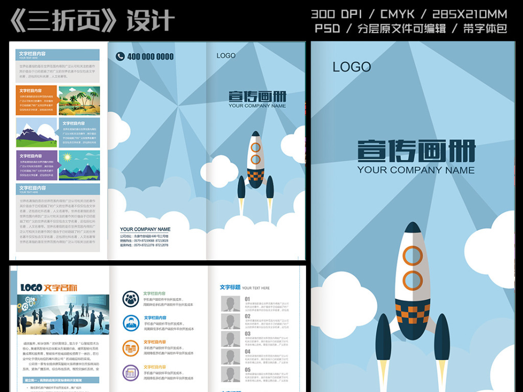 商务科技宣传单三折页设计模板