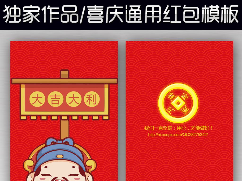 2018狗年设计模板 其他狗年设计 > 春节喜庆贺年财神大吉大利红包