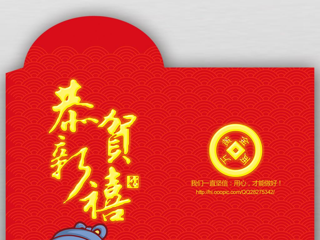 2018狗年设计模板 其他狗年设计 > 春节喜庆贺年财神超人红包  版权