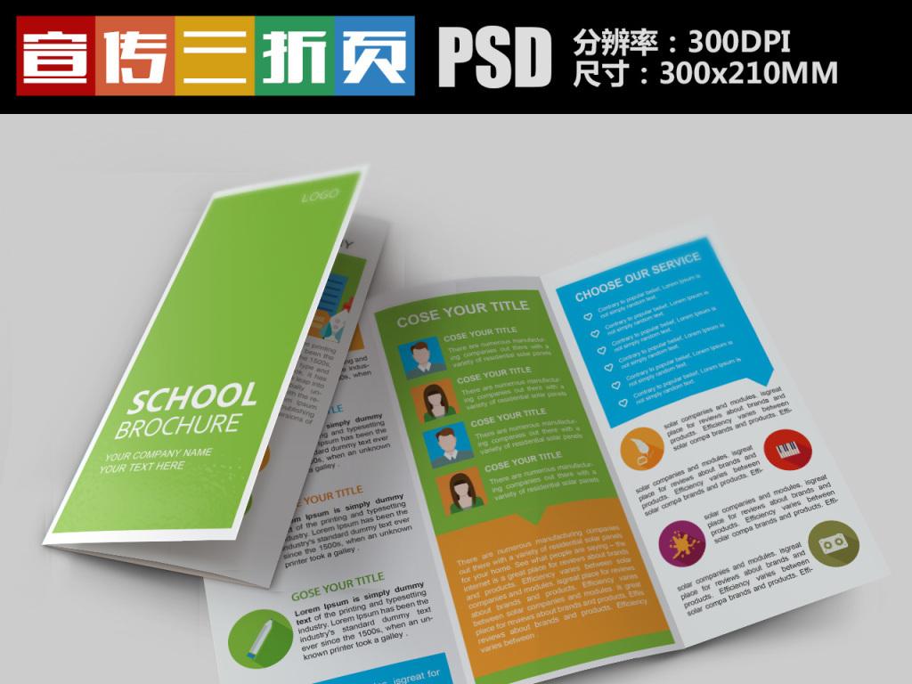 教育培训宣传单三折页设计模板psd