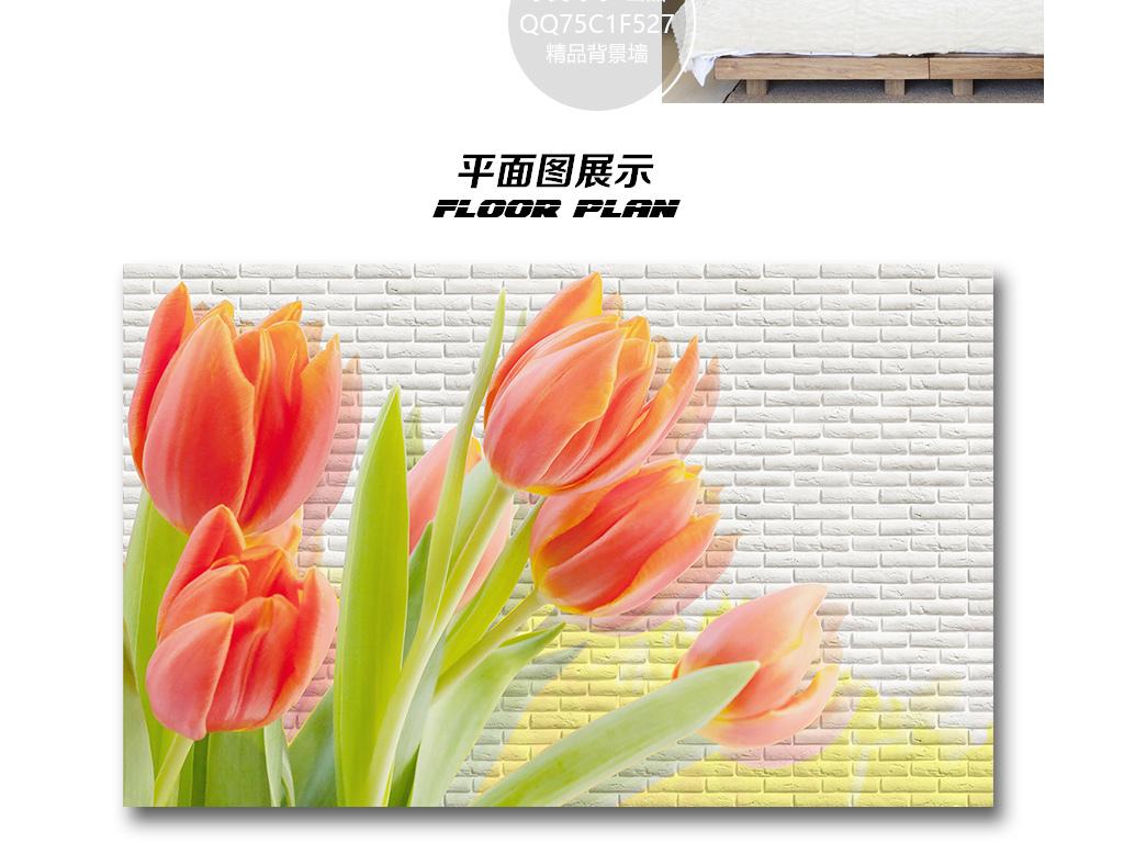 郁金香3d电视背景墙