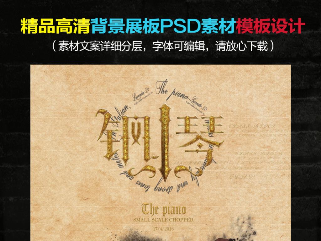 古典水墨欧美中国风钢琴班招生海报宣传单(图片编号:)