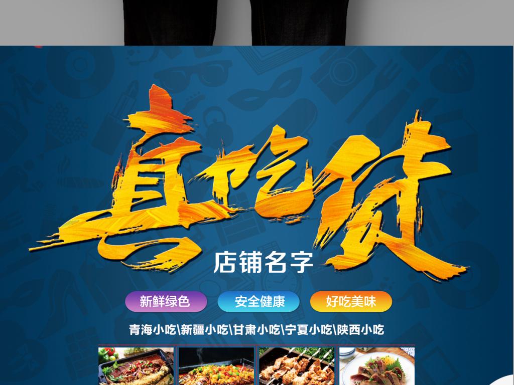 餐饮饭店吃货节美食狂欢海报设计模板下载