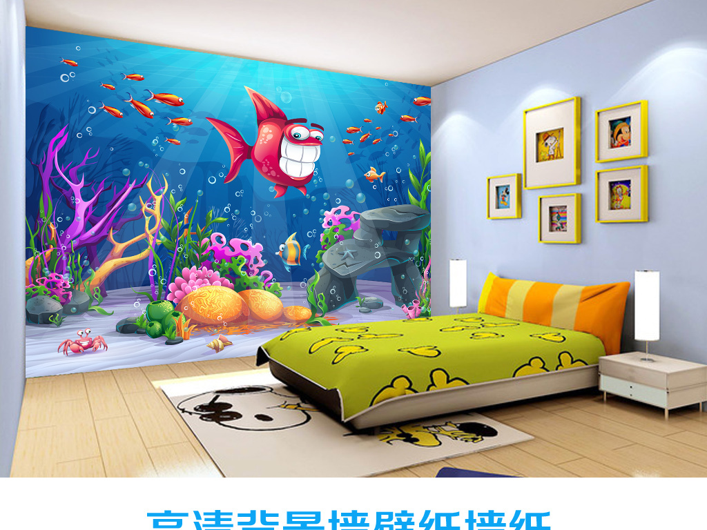 我图网提供精品流行卡通海底世界儿童房背景墙素材下载,作品模板源文件可以编辑替换,设计作品简介: 卡通海底世界儿童房背景墙 位图, RGB格式高清大图,使用软件为 Photoshop CS4(.psb) 卡通