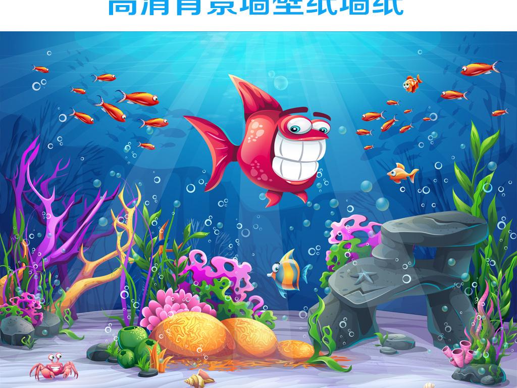 卡通海底世界儿童房背景墙
