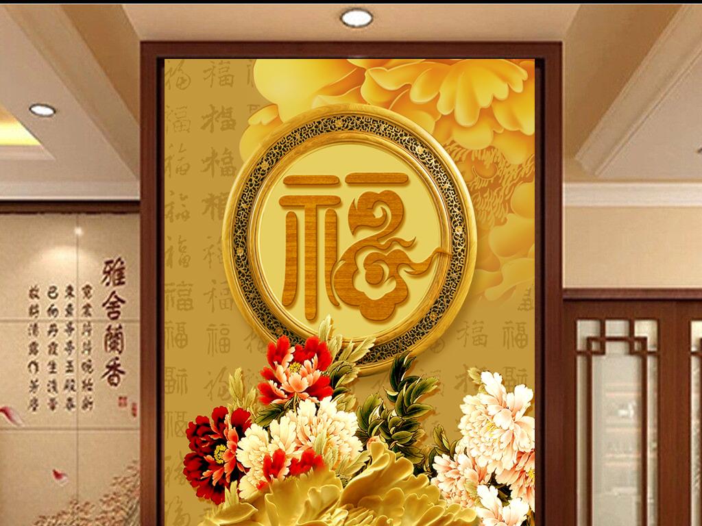 3d立体浮雕木雕牡丹福字中式玄关