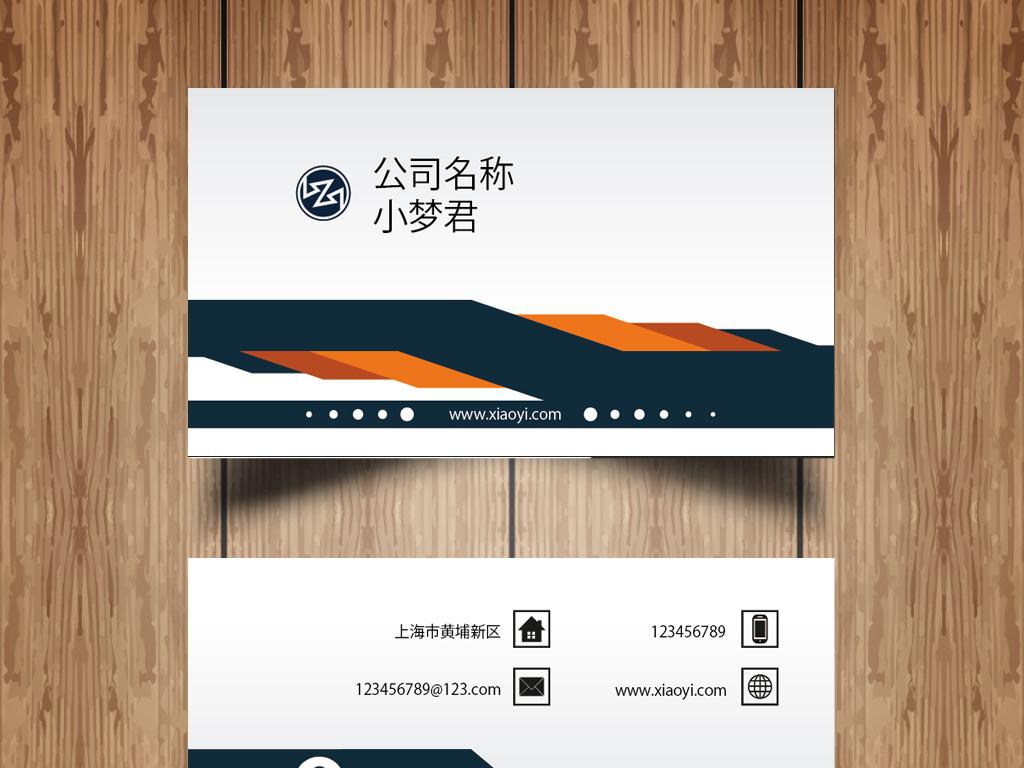 国外高端大气商务橙色名片设计模板图片