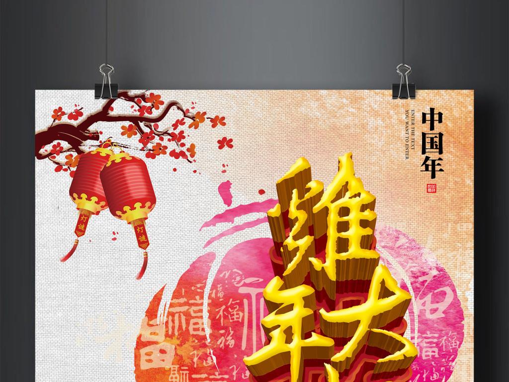 2017鸡年大吉海报