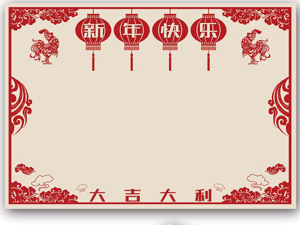 psd)鸡年小报剪纸小报word春节背景word新年信纸鸡年快乐鸡年吉祥鸡年图片