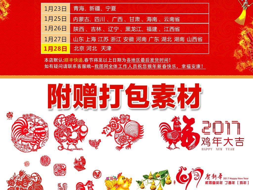 pop海报春节圣诞节海报春节海报素材手绘春节海报羊年春节海报幼儿园