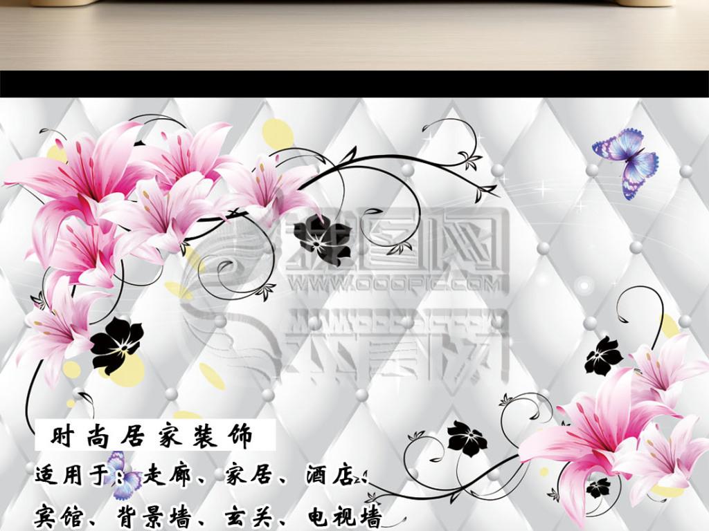 3d立体软包手绘百合花电视背景墙