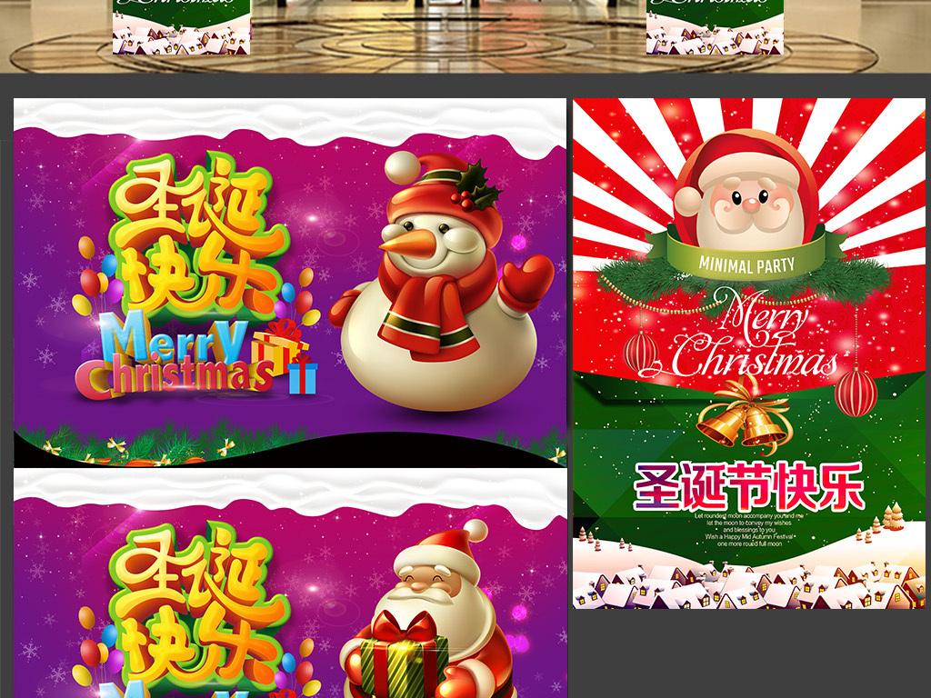 素材圣诞节宣传海报酒吧圣诞节海报圣诞节海报手绘圣诞节创意广告海报