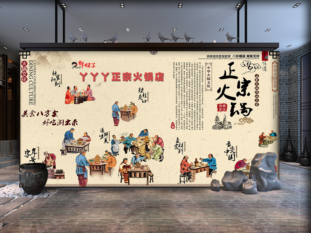 火锅店墙体手绘图片大全