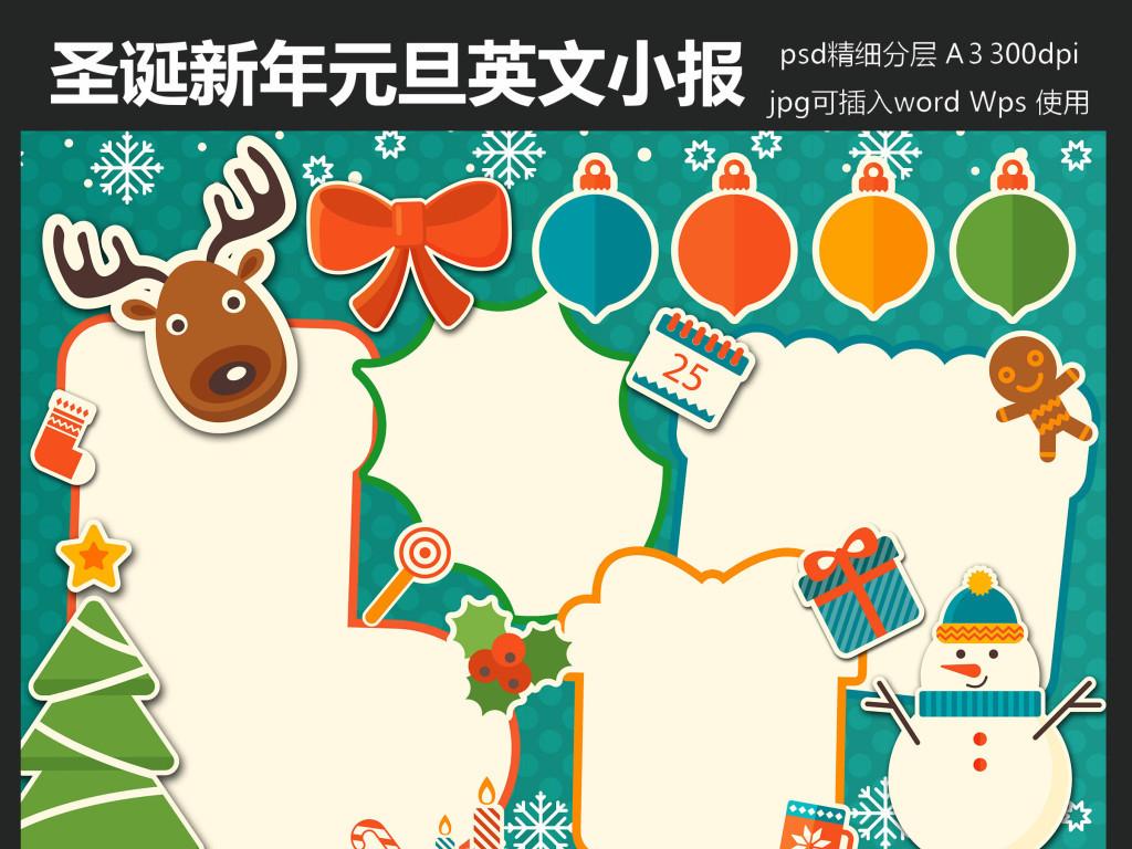 圣诞新年元旦英文小报空白模板图片下载psd素材 圣诞节手抄报