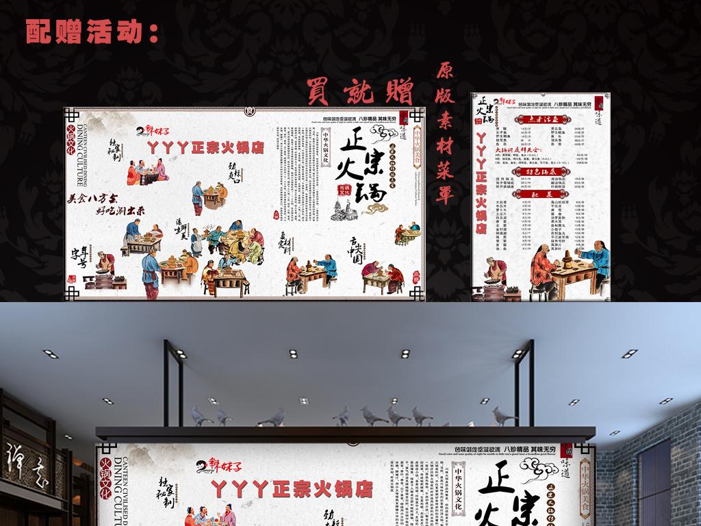 中国风正宗火锅手绘套餐文化背景墙(图片编号:)