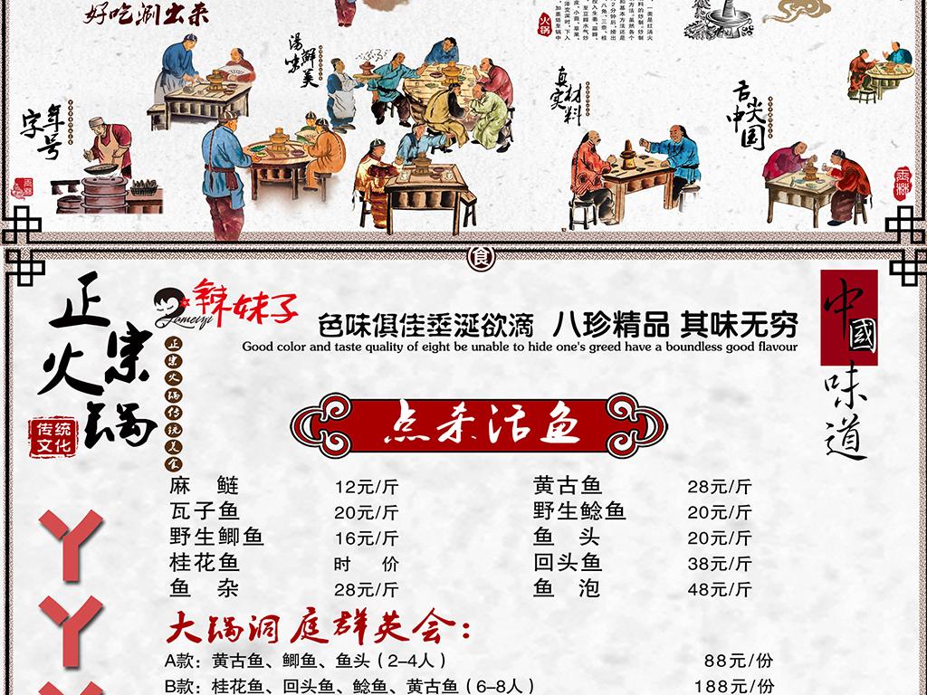 中国风正宗火锅手绘套餐文化背景墙