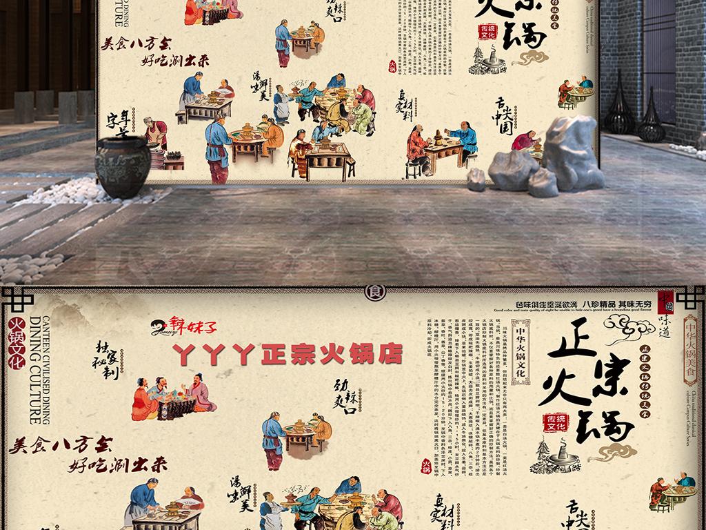 psd)中国风套餐正宗火锅手绘火锅文化背景墙正宗火锅
