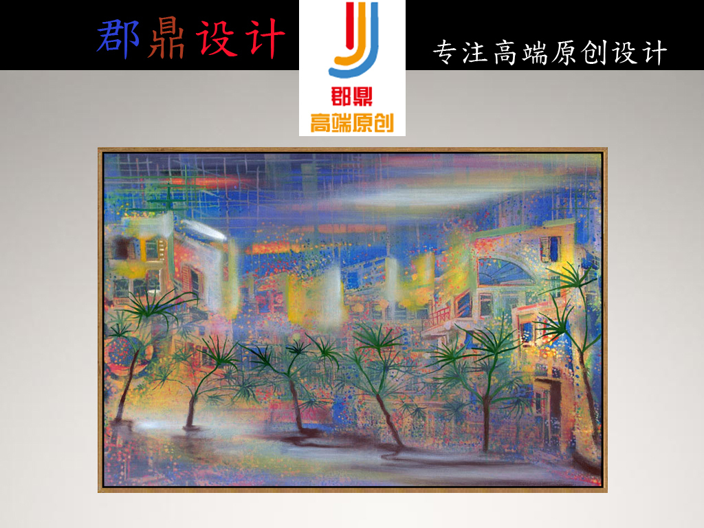 手绘油画城市建筑风景房子树木