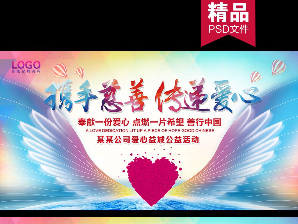 手绘爱心捐赠宣传海报