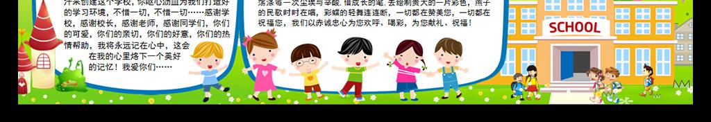 手抄报|小报 读书手抄报 西方名著手抄报 > 校庆周年庆电子小报小学校图片