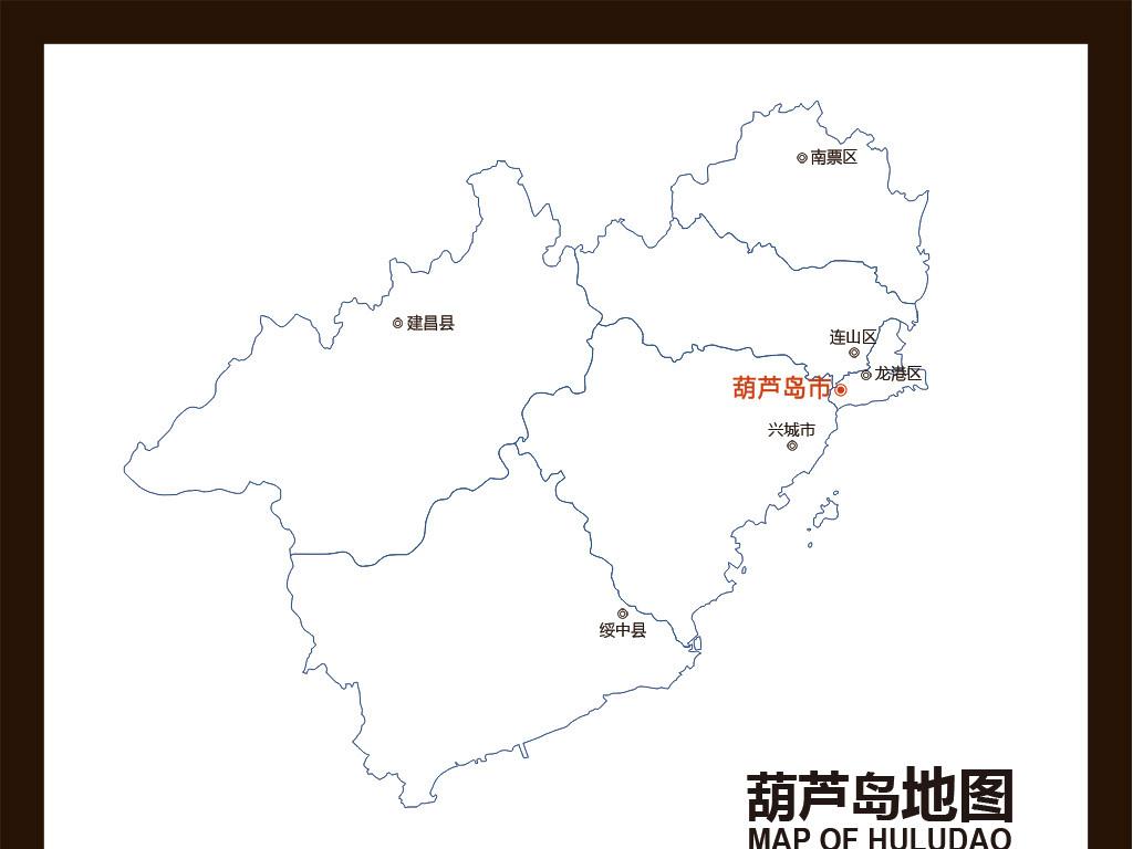 psd)葫芦岛行政区地图葫芦岛地图葫芦岛市葫芦岛
