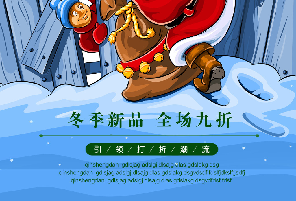 圣诞节海报圣诞节促销圣诞节狂欢圣