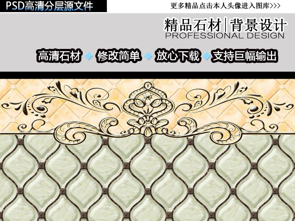 浮雕欧式拼花大理石纹背景分层图
