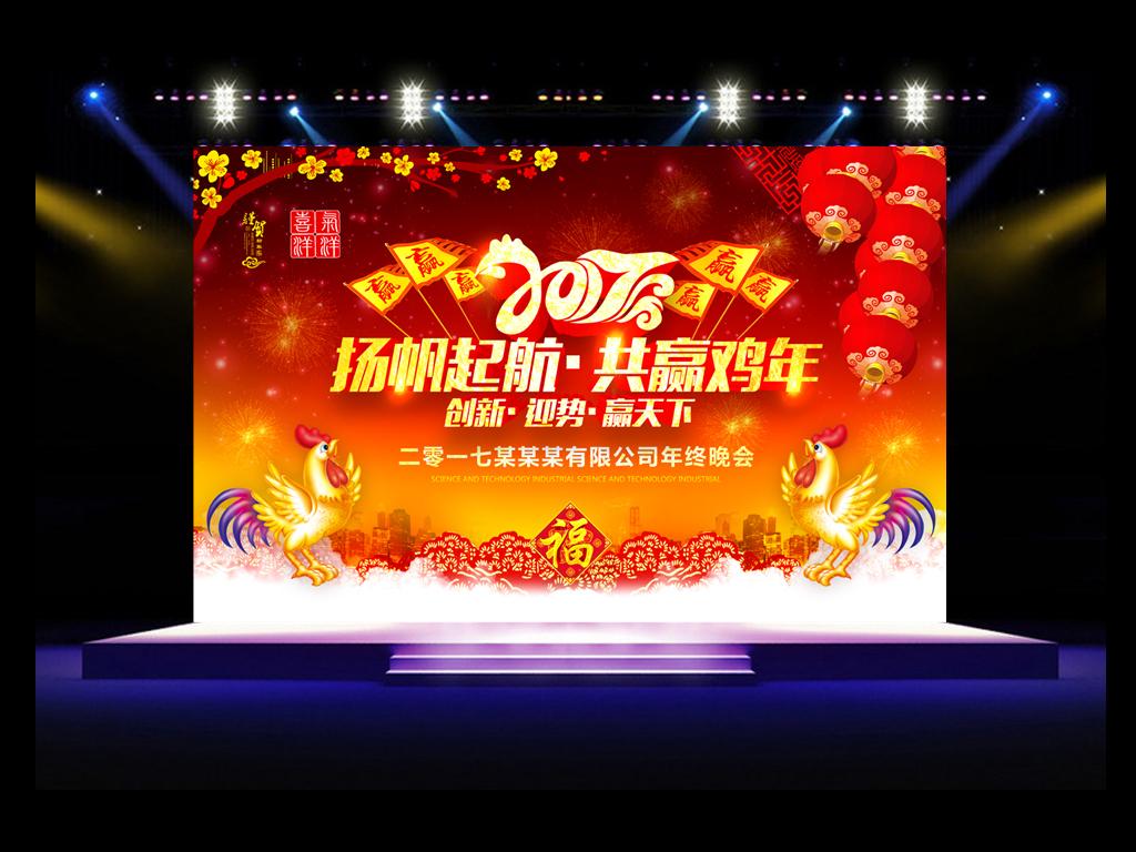 2017鸡年新年元旦晚会舞台背景