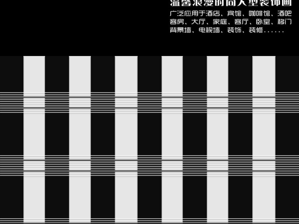 现代简约手绘黑白线面背景墙装饰画图片设计素材 高清psd模板下载 图片