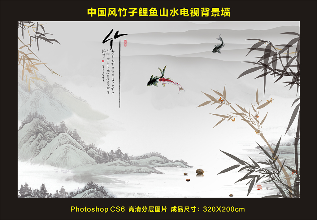 中国风竹子鲤鱼山水电视背景墙