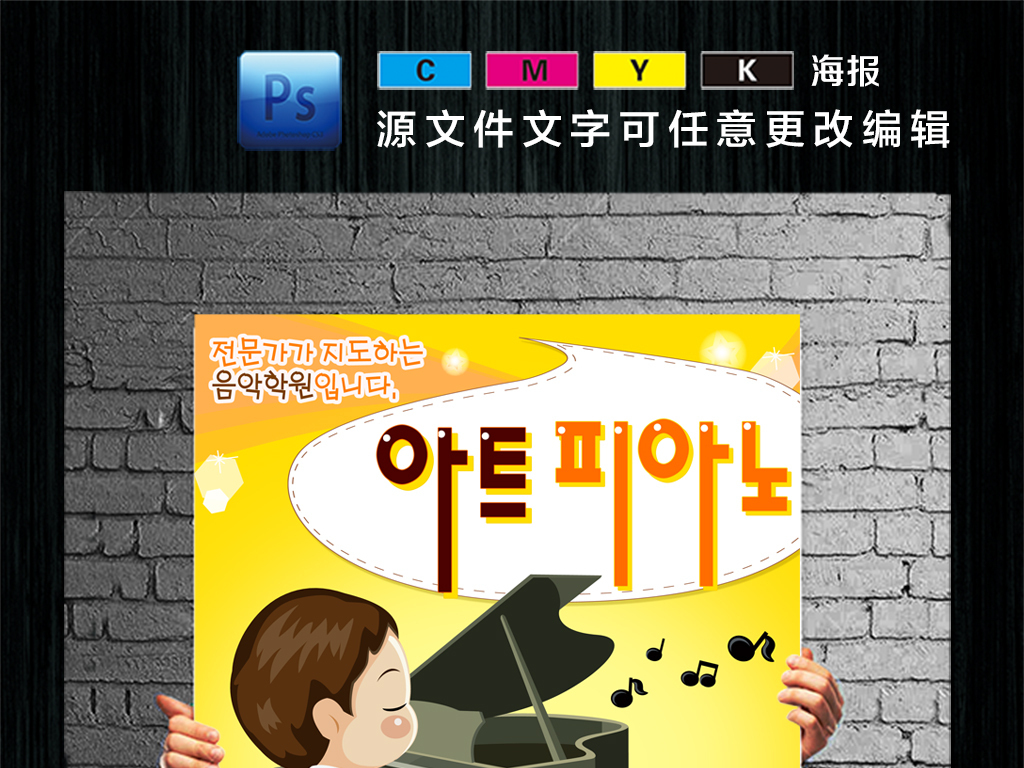 音乐钢琴比赛海报
