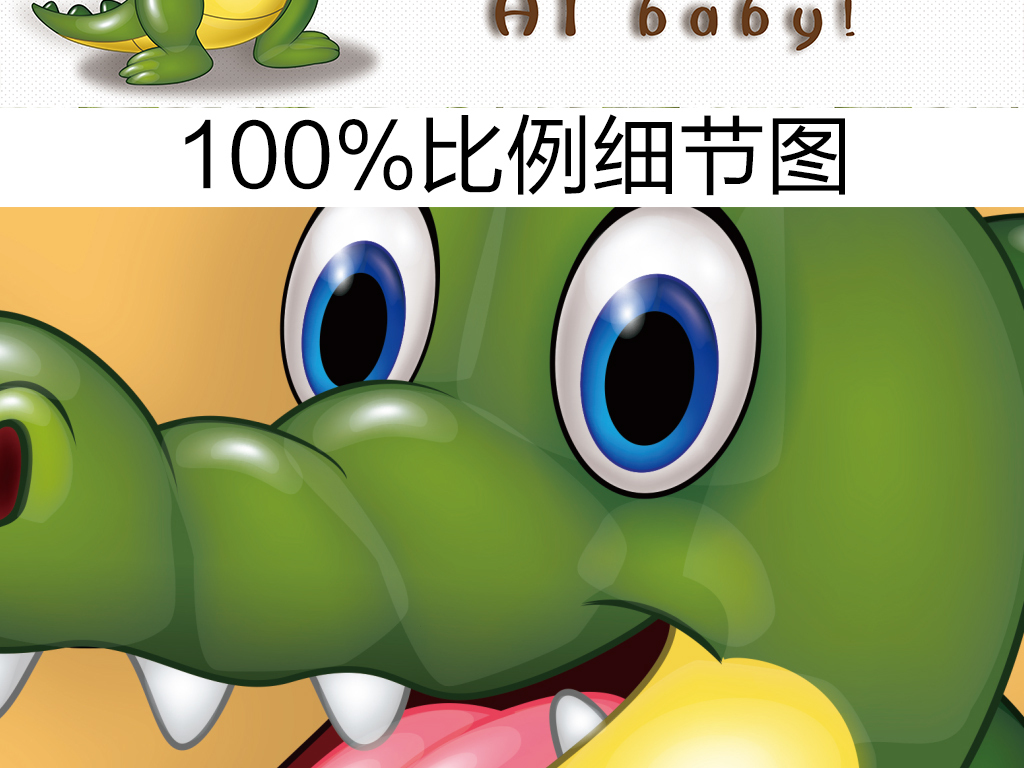 我图网提供精品流行可爱鳄鱼英文字母儿童房背景墙素材下载,作品模板源文件可以编辑替换,设计作品简介: 可爱鳄鱼英文字母儿童房背景墙 位图, RGB格式高清大图,使用软件为 Photoshop CS6(.psd) A B C D 卡通