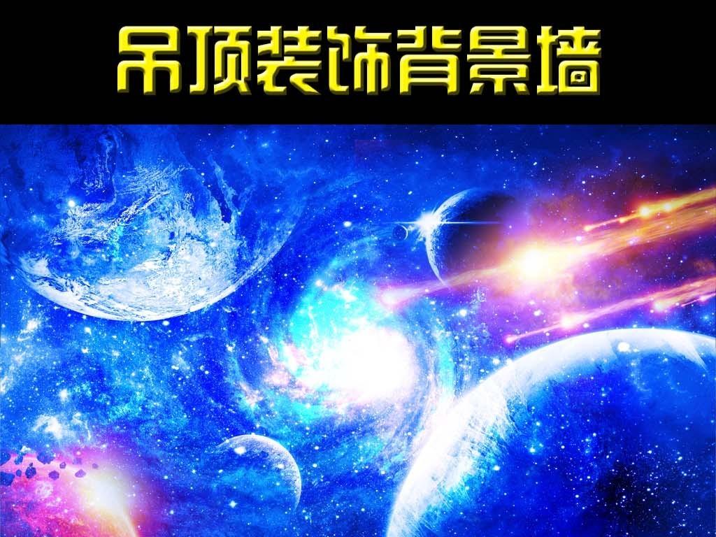 炫酷星空宇宙星球天顶吊顶壁画图片