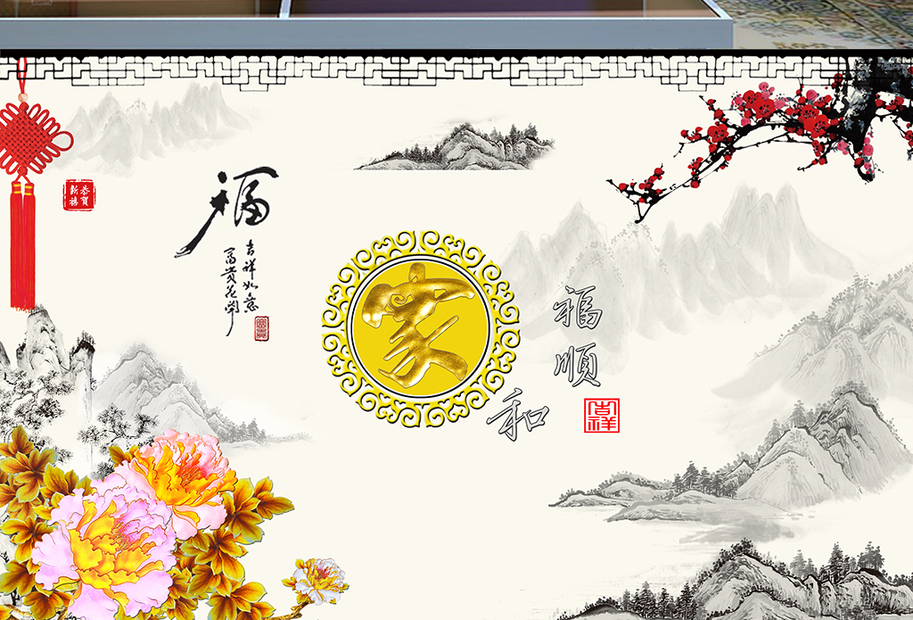 家和福顺中国风装饰画背景墙