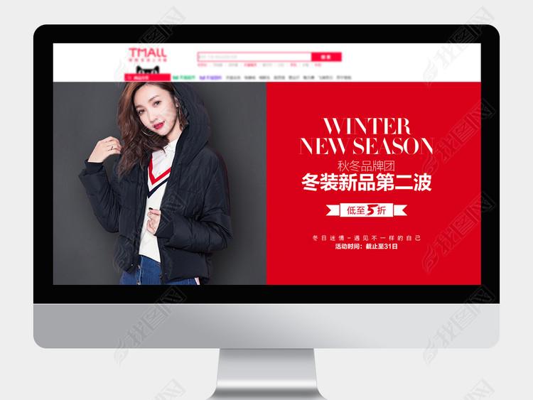 2016淘宝天猫女装海报活动促销模板2