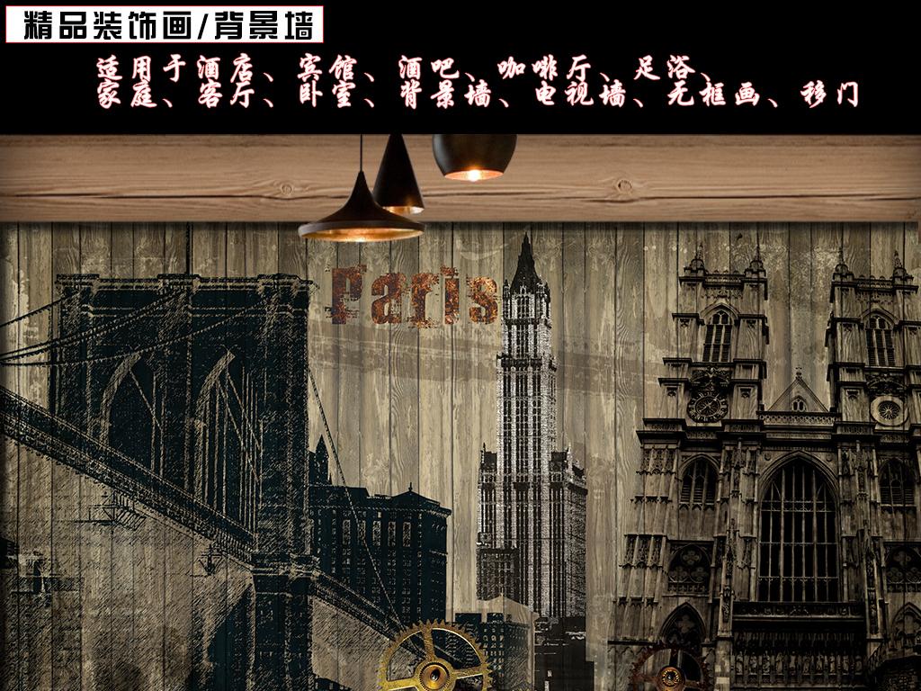 复古欧美齿轮城市木纹背景墙