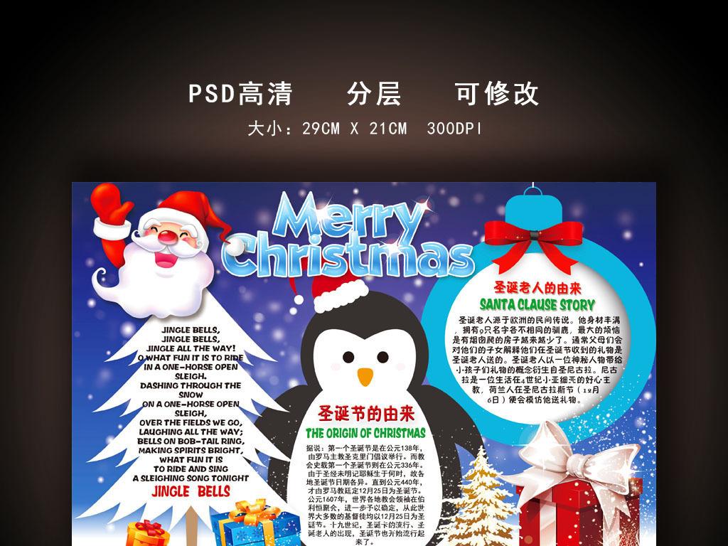 psd)圣诞英语小报手抄报圣诞歌曲小报圣诞节电子小报圣诞节故事小报
