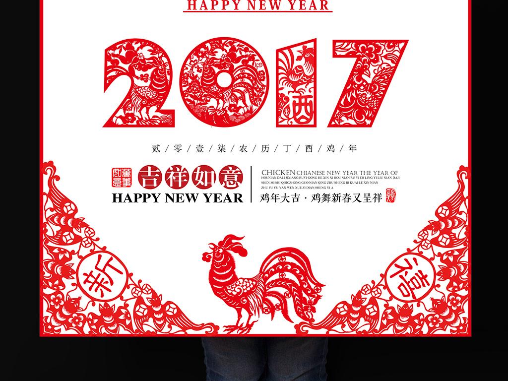 窗花2017鸡年快乐剪纸海报新年快乐海报海报设计招聘