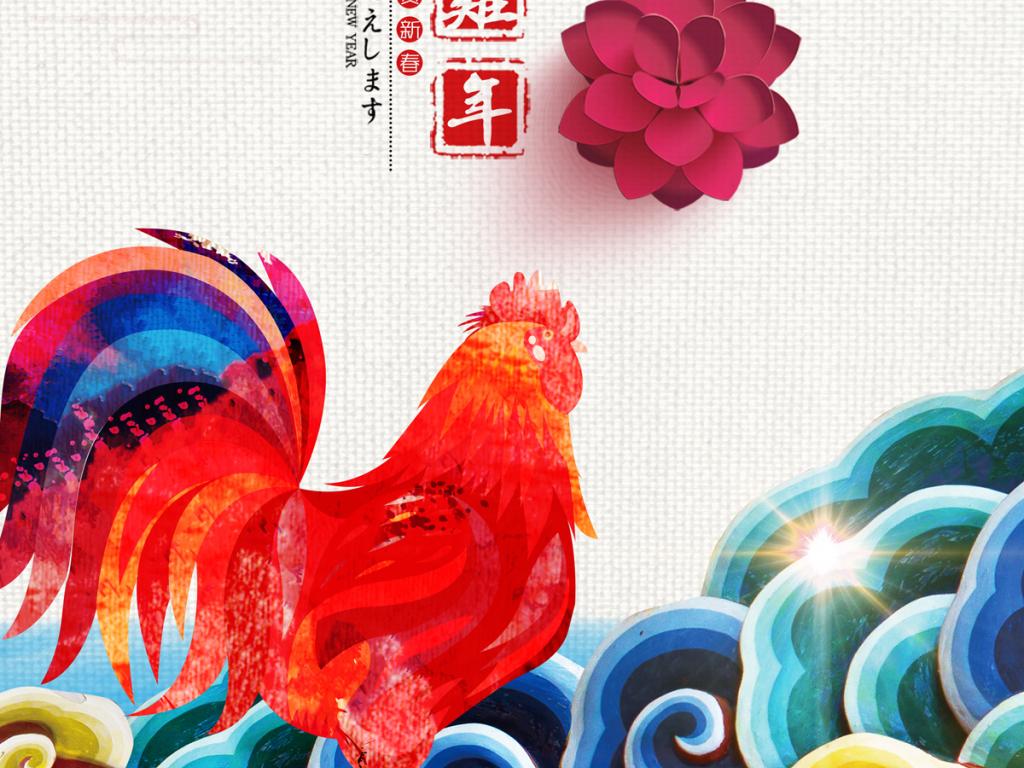 手绘模板下载鸡年贺卡鸡年素材2017年鸡年2017鸡年鸡