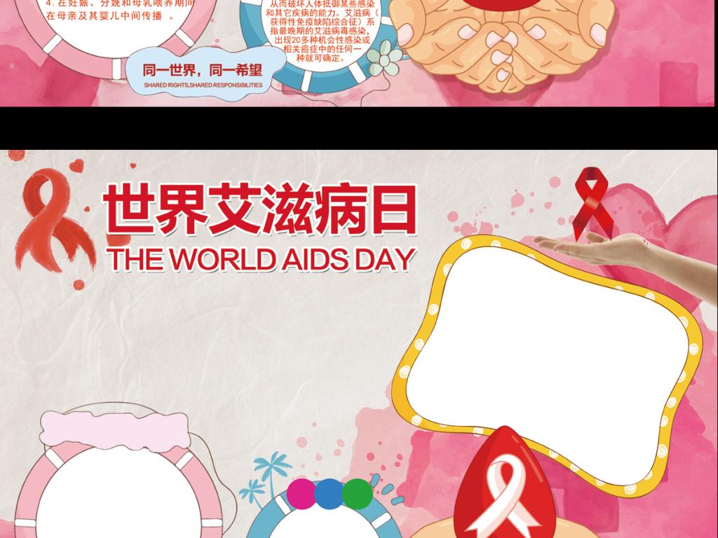 世界艾滋病日预防艾滋病健康知识手抄报小报图片