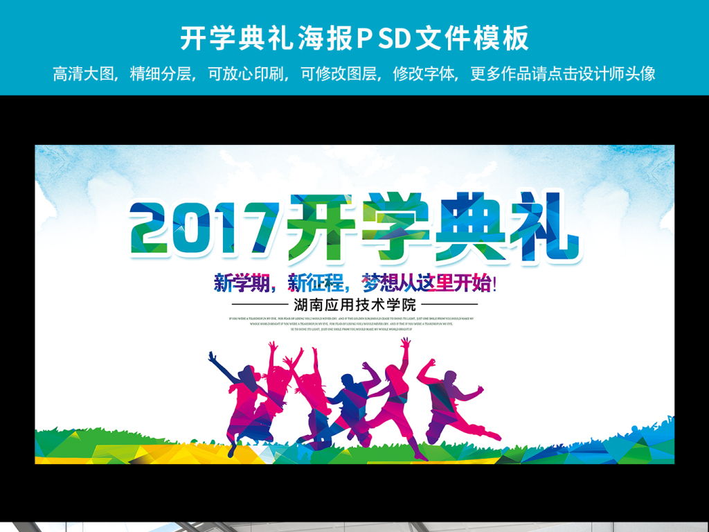 2017开学典礼海报背景(图片编号:15889734)_学校展板
