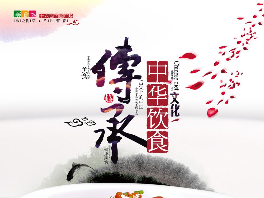 水墨美食宣传海报