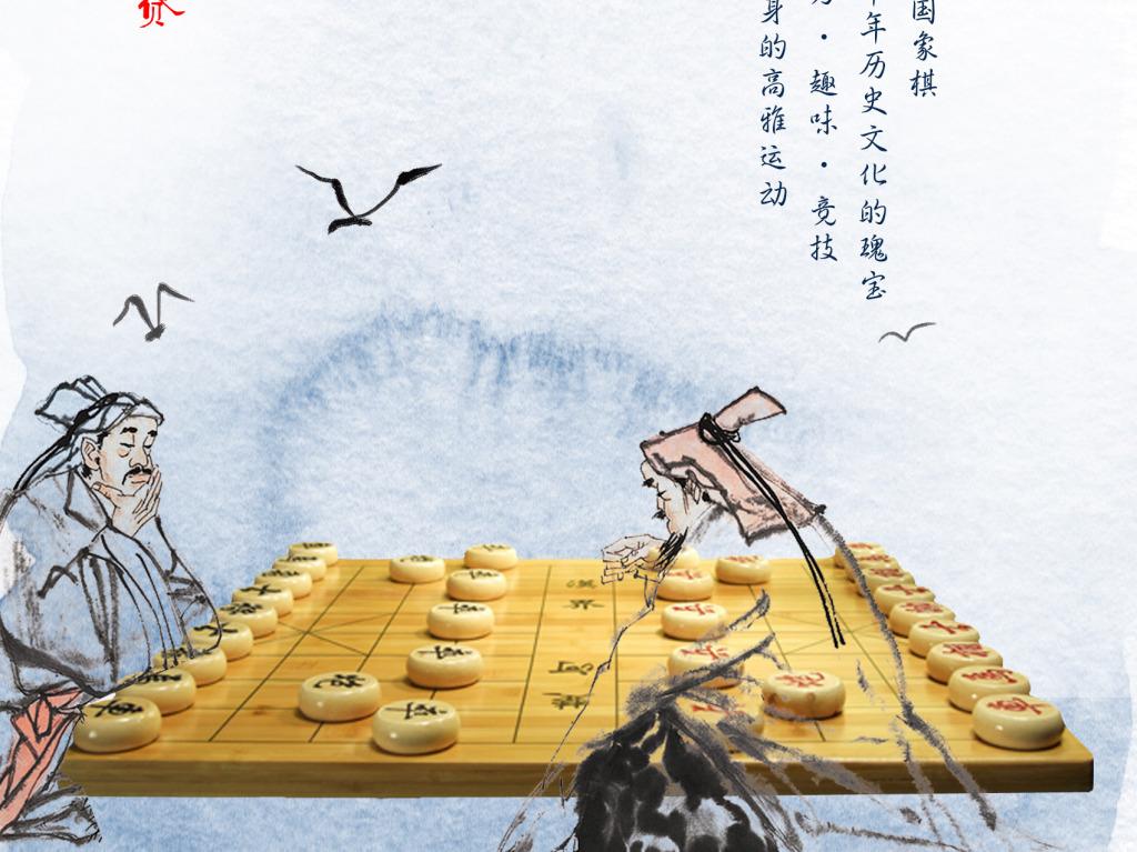 象棋大赛海报