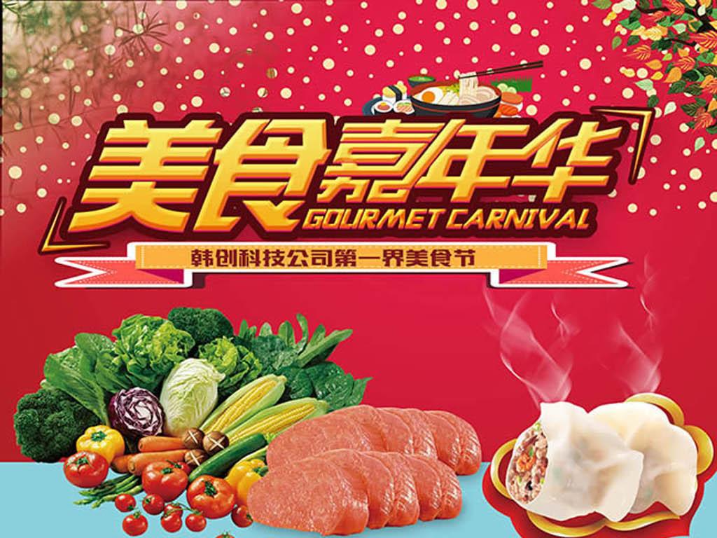美食嘉年华海报