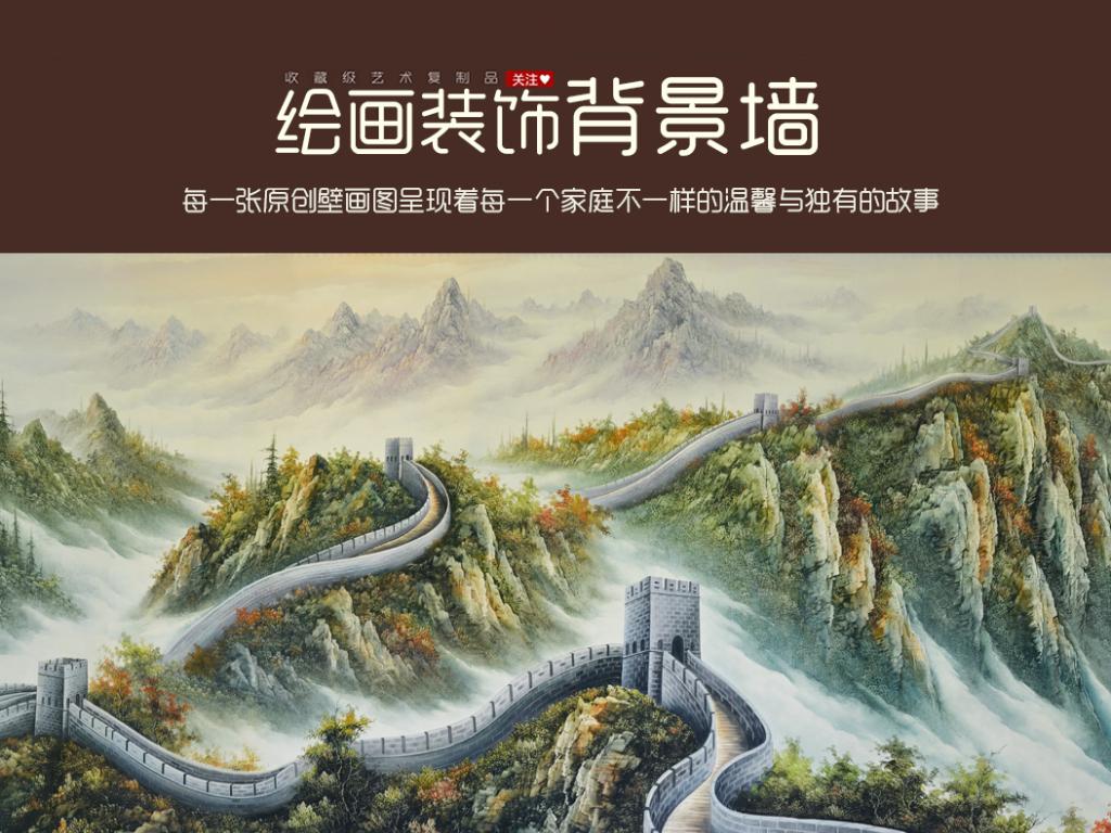 纯手绘高清巨幅原创长城刀画风景艺术壁画