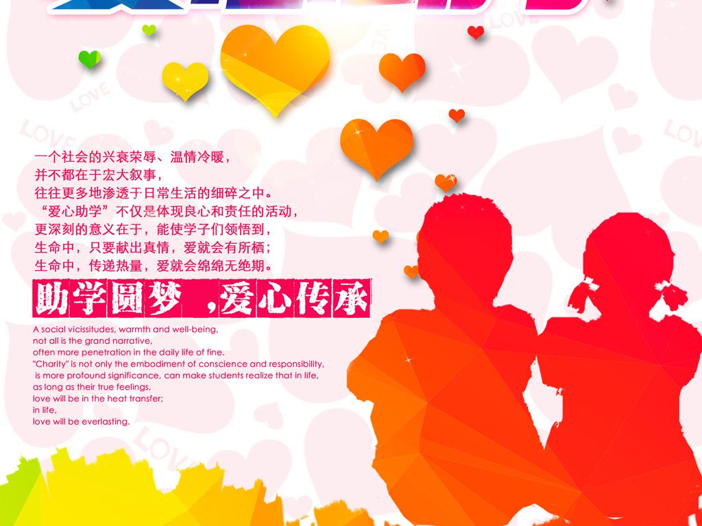 海报献爱心捐款捐助助学慈善爱心助学爱心公益海报爱心公益广告公益
