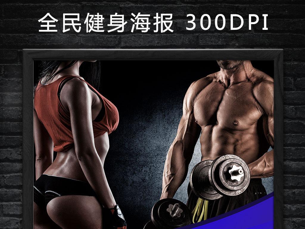 平面|广告设计 海报设计 体育海报 > 现代健身房健身海报